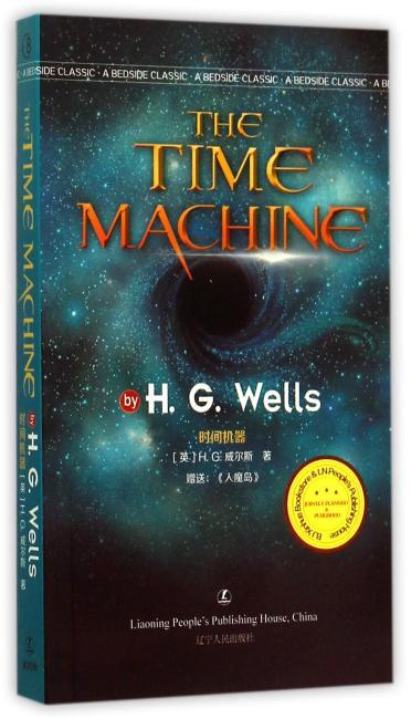 时间机器(赠送:《人魔岛》)The Time Machine  H.G.威尔斯著 最经典英语文库