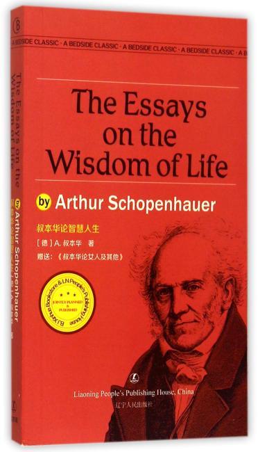 叔本华论智慧人生 The Eassys on the Wisdom of Life  A.叔本华著 最经典英语文库