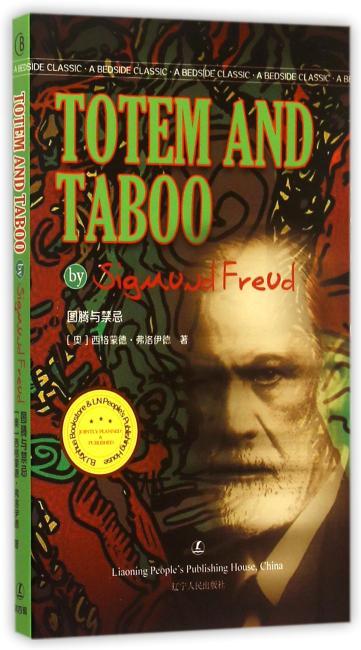 图腾与禁忌 Totem and Taboo 西格蒙德.弗洛伊德著 最经典英语文库