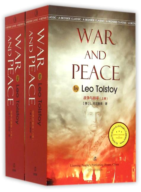 War and Peace 战争与和平(上、下册)(英文版) 最经典英语文库
