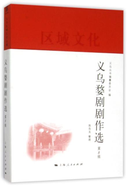 义乌婺剧剧作选(第8辑)(义乌丛书)