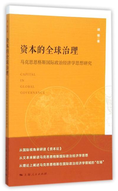 资本的全球治理