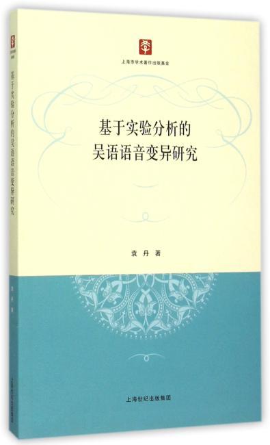 基于实验分析的吴语语音变异研究
