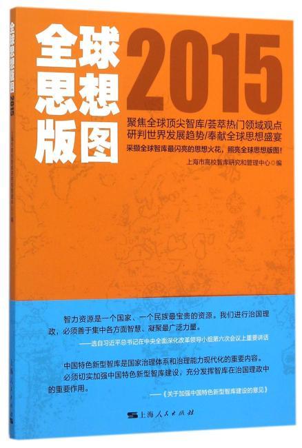 全球思想版图2015