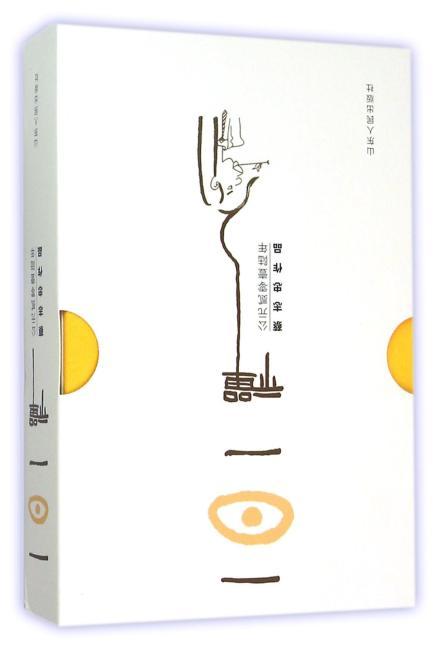 一日一禅 日历笔记本(2016年)