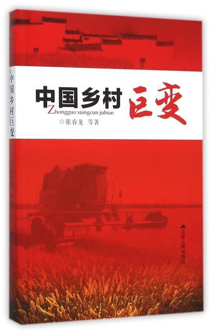 中国乡村巨变