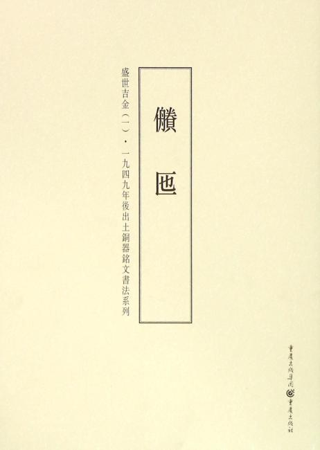一九四九年后出土铜器铭文书法系列:盛世吉金(1)