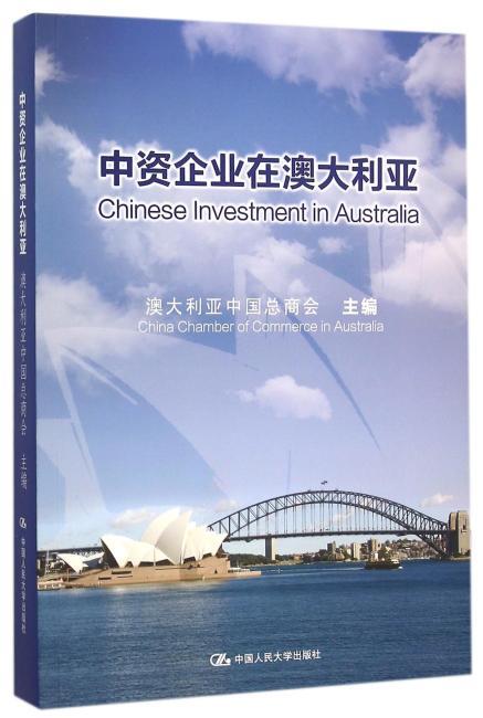 中资企业在澳大利亚