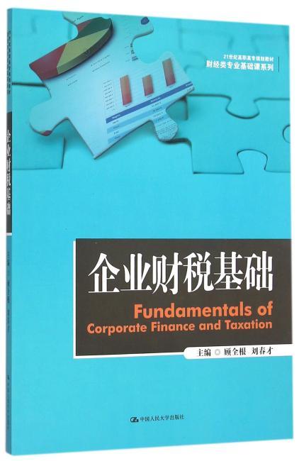 企业财税基础(21世纪高职高专规划教材·财经类专业基础课系列)