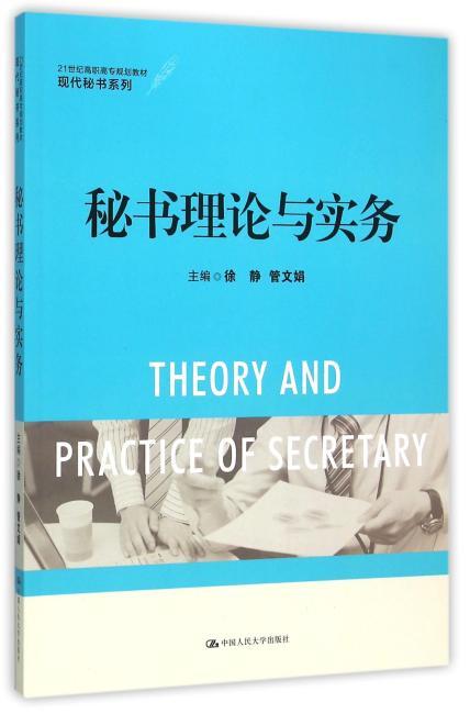 秘书理论与实务(21世纪高职高专规划教材·现代秘书系列)
