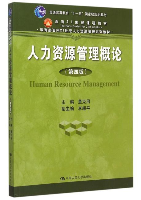 """人力资源管理概论(第四版)(教育部面向21世纪人力资源管理系列教材;面向21世纪课程教材;普通高等教育""""十一五""""国家级规划教材)"""