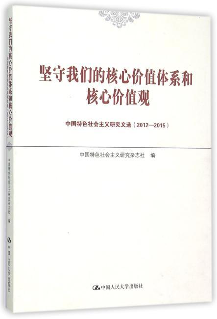 坚守我们的核心价值体系和核心价值观——中国特色社会主义研究文选(2012-2015)