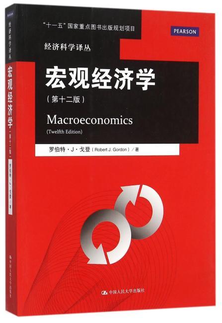 """宏观经济学(第十二版)(经济科学译丛;""""十一五""""国家重点图书出版规划项目)"""