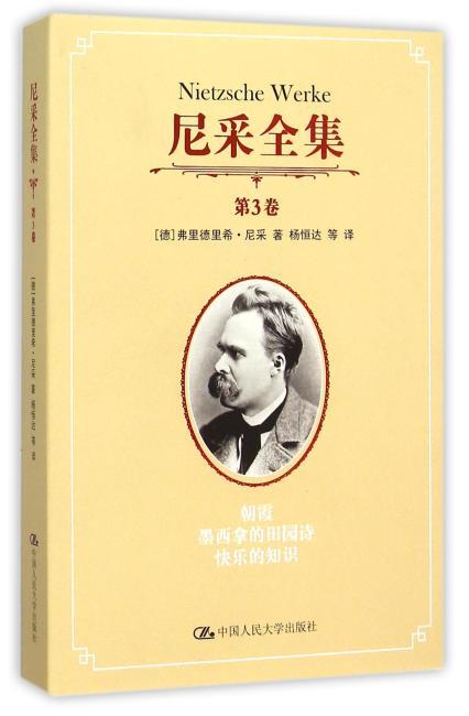 尼采全集 第3卷 朝霞 墨西拿的田园诗 快乐的知识