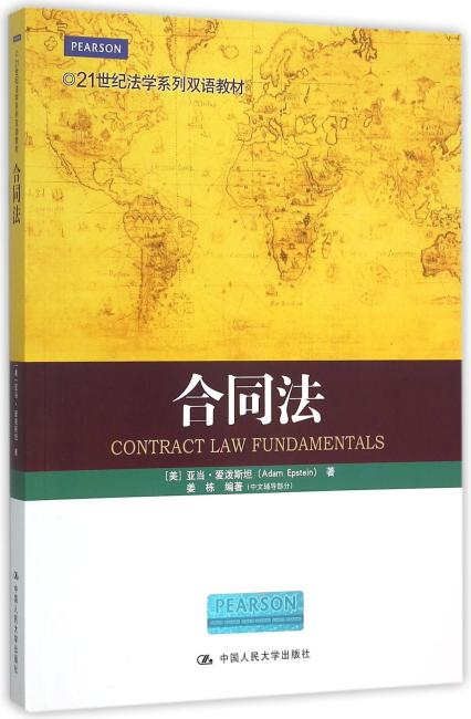 合同法(21世纪法学系列双语教材)