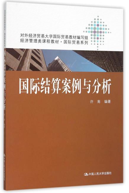 国际结算案例与分析(经济管理类课程教材·国际贸易系列)