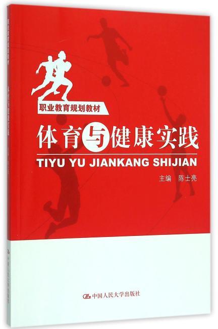 体育与健康实践(职业教育规划教材)