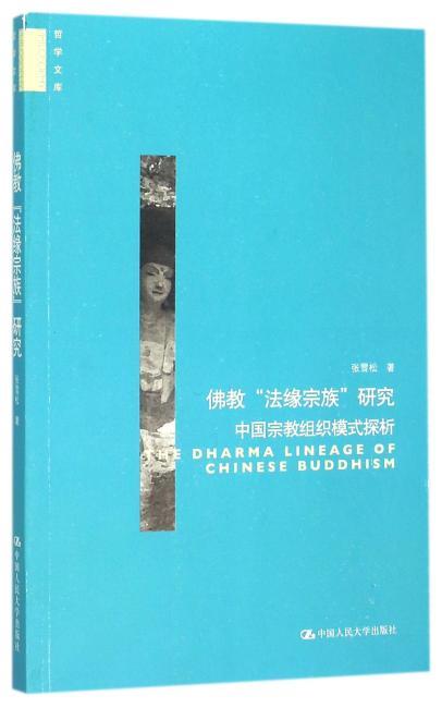 """佛教""""法缘宗族""""研究:中国宗教组织模式探析(哲学文库)"""
