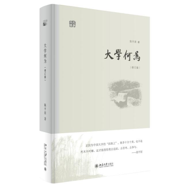 大学何为(修订版)
