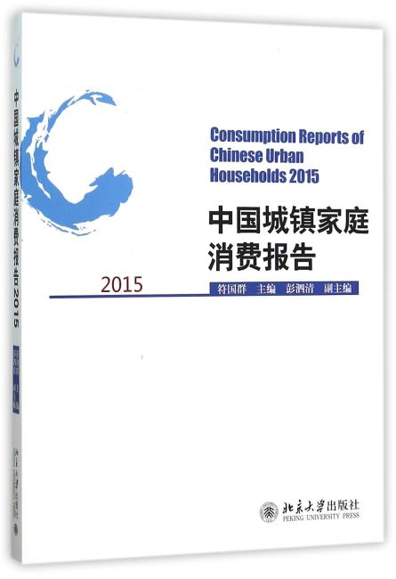 中国城镇家庭消费报告2015
