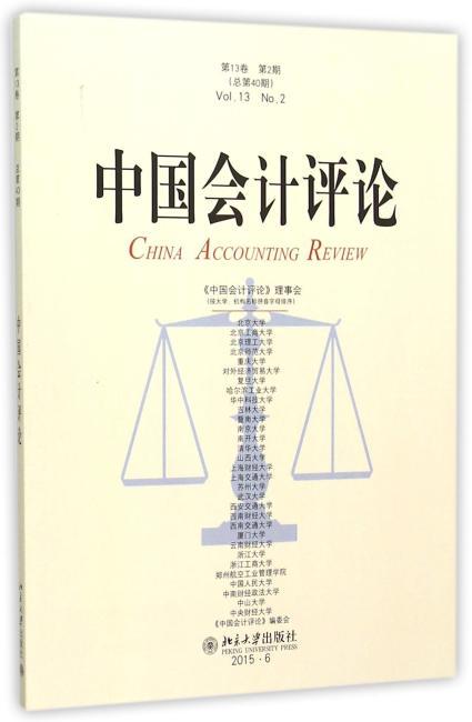 中国会计评论(第13卷第2期)