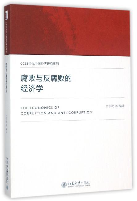 腐败与反腐败的经济学