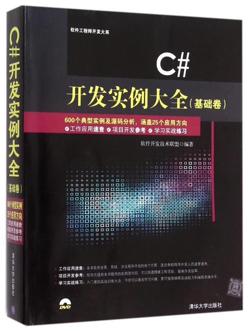 C# 开发实例大全(基础卷)