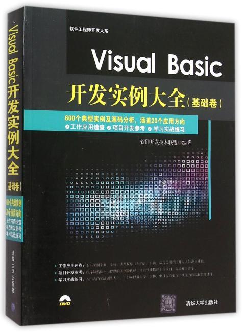 Visual Basic开发实例大全(基础卷)