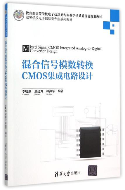 混合信号模数转换CMOS集成电路设计