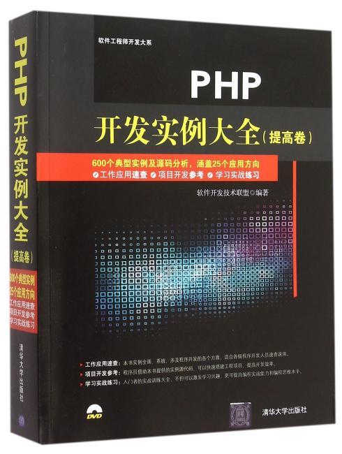 PHP开发实例大全(提高卷)