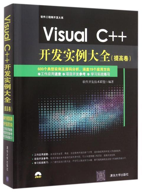 Visual C++开发实例大全(提高卷)