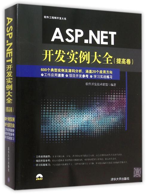ASP.NET开发实例大全(提高卷)