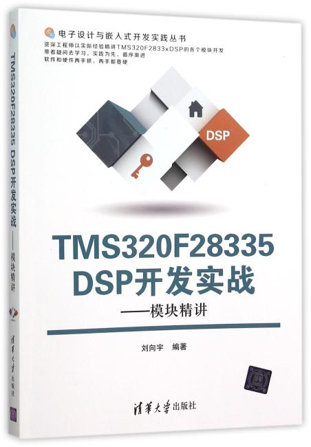 TMS320F28335 DSP开发实战——模块精讲