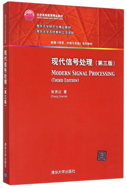 现代信号处理(第三版)