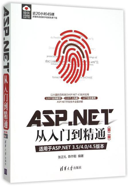 ASP.NET从入门到精通(第二版)
