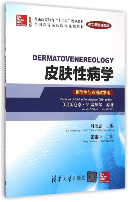 皮肤性病学(英文原版改编版)(留学生与双语教学用)