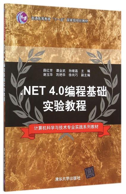 .NET 4.0编程基础实验教程