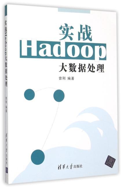 实战Hadoop大数据处理