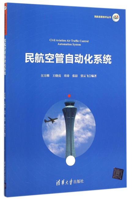 民航空管自动化系统
