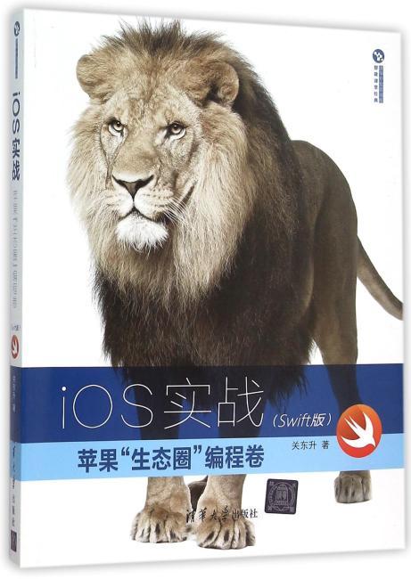 "iOS实战:苹果""生态圈""编程卷(Swift版)"