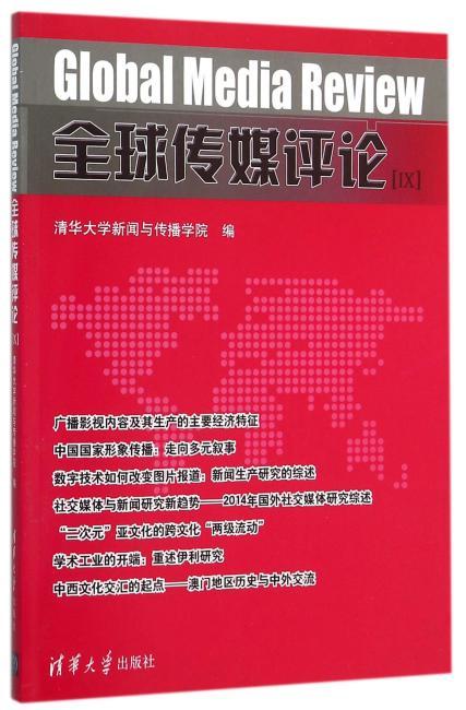 全球传媒评论(Ⅸ)