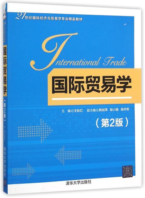 国际贸易学(第2版)