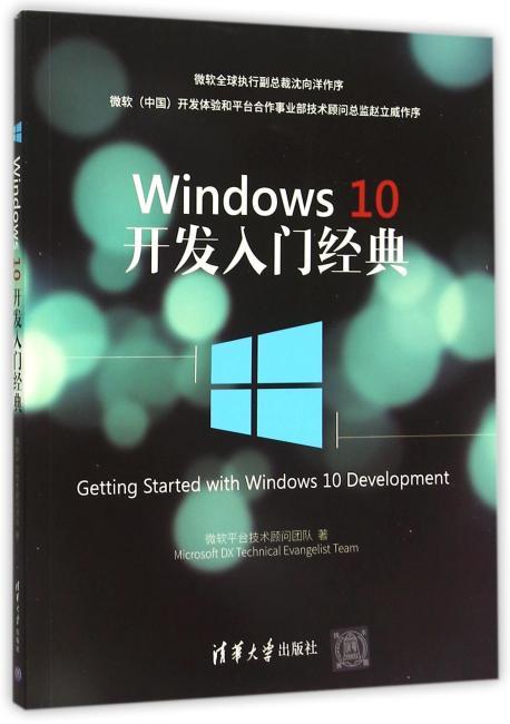 Windows 10开发入门经典