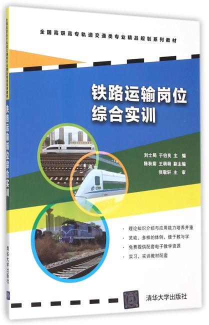 铁路运输岗位综合实训