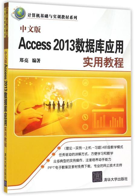 中文版Access 2013数据库应用实用教程