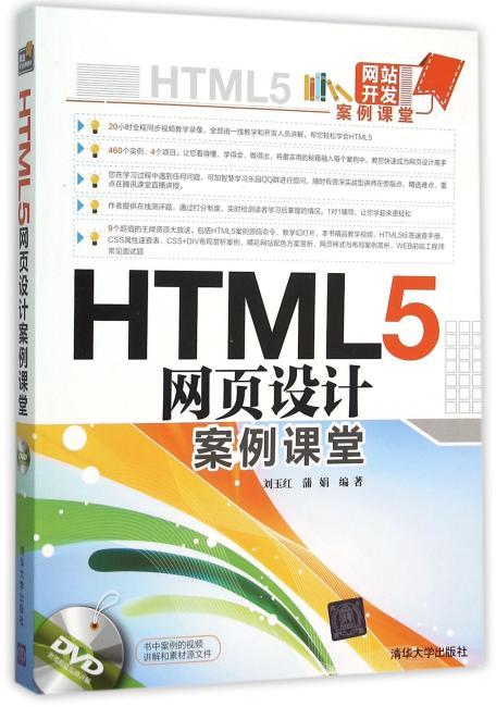 HTML5网页设计案例课堂