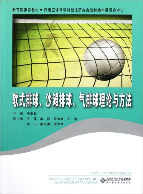 软式排球、沙滩排球、气排球理论与方法