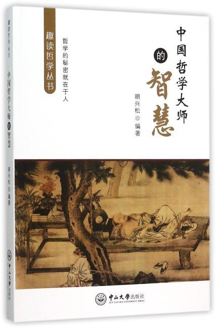 中国哲学大师的智慧