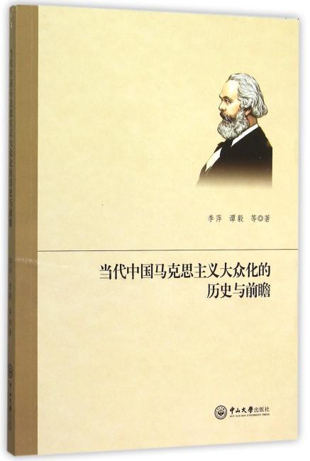 当代中国马克思主义大众化的历史与前瞻