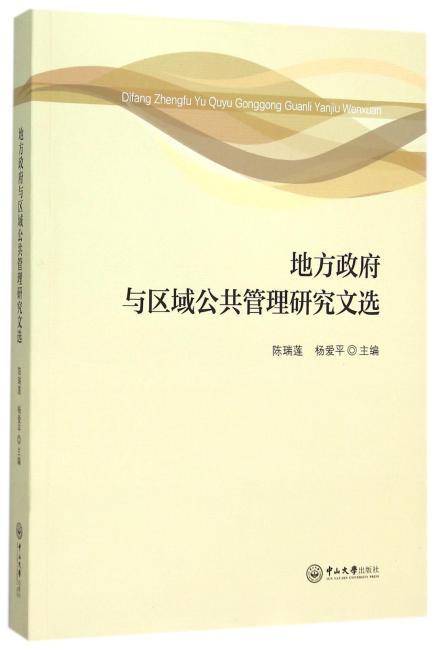 地方政府与区域公共管理研究文选